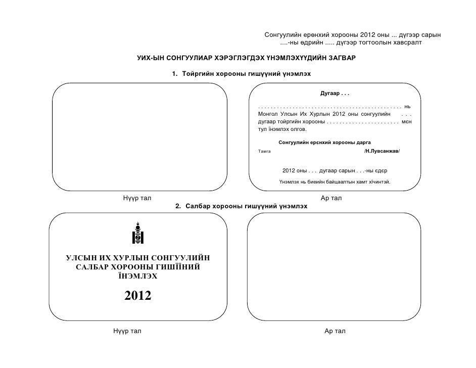 Сонгуулийн ерөнхий хорооны 2012 оны ... дүгээр сарын                                                  ....-ны өдрийн ........