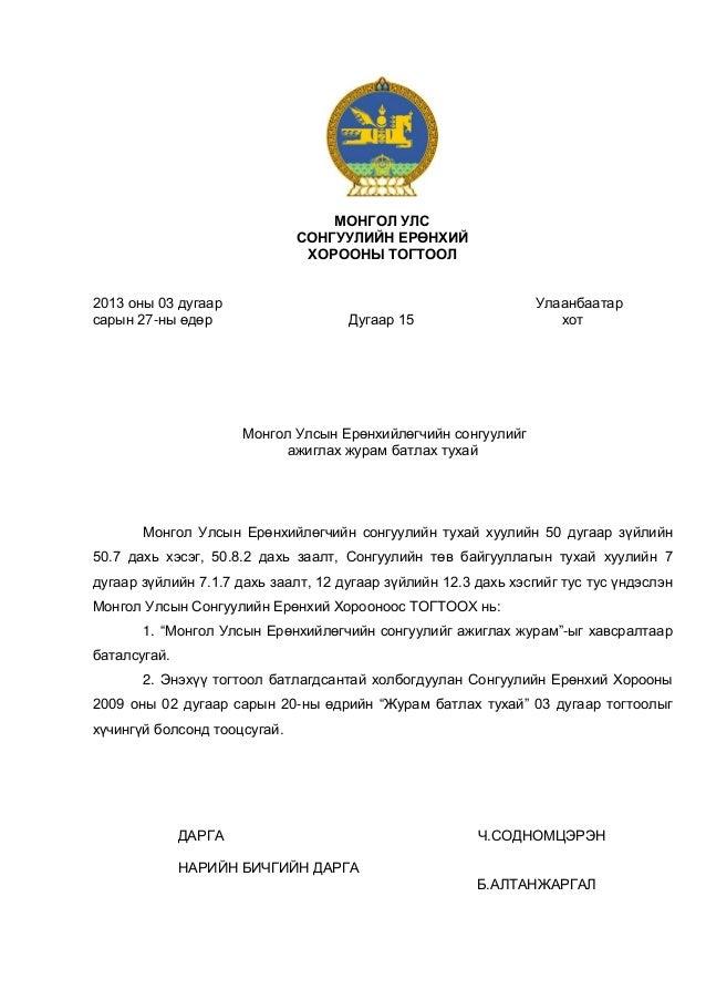 МОНГОЛ УЛС                              СОНГУУЛИЙН ЕРӨНХИЙ                               ХОРООНЫ ТОГТООЛ2013 оны 03 дугаар...