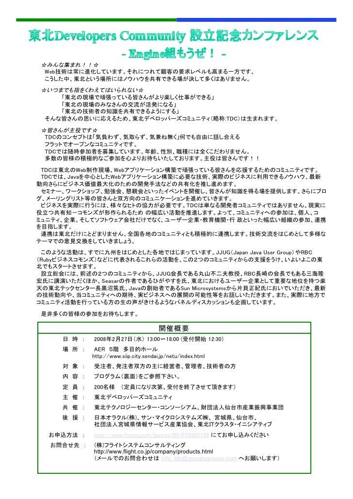 http://www.flight.co.jp/company/products.html                            info_tdc@googlegroups.com