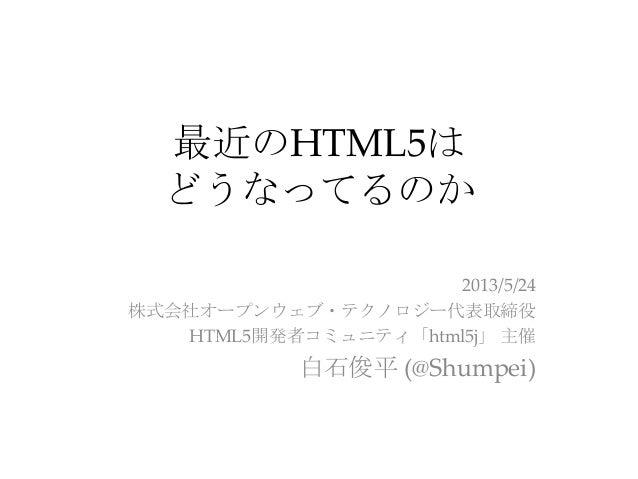最近のHTML5はどうなってるのか2013/5/24株式会社オープンウェブ・テクノロジー代表取締役HTML5開発者コミュニティ「html5j」 主催白石俊平 (@Shumpei)