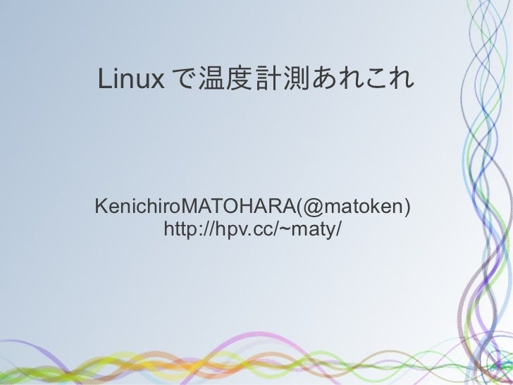 Linux で温度計測あれこれKenichiroMATOHARA(@matoken)       http://hpv.cc/~maty/