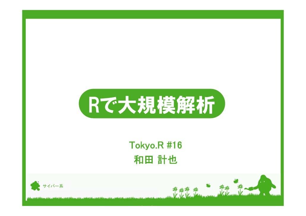 Rで大規模解析   aa          Tokyo.R #16           和田 計也サイバー系            CyberAgent, Inc.