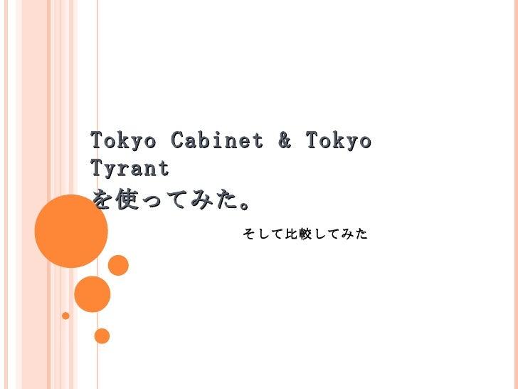 エンジニア知識共有会発表資料_20091008_TokyoCabinet
