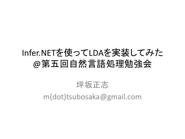 Infer.NETを使ってLDAを実装してみた   @第五回自然言語処理勉強会            坪坂正志   m(dot)tsubosaka@gmail.com