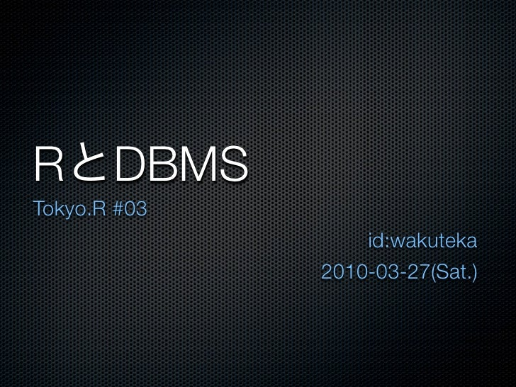 R      DBMS Tokyo.R #03                   id:wakuteka               2010-03-27(Sat.)