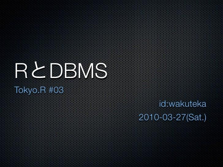 RとDBMS