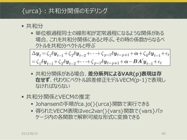 Rで計量時系列分析~CRANパッケ...