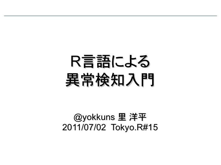 Tokyo r15 異常検知入門