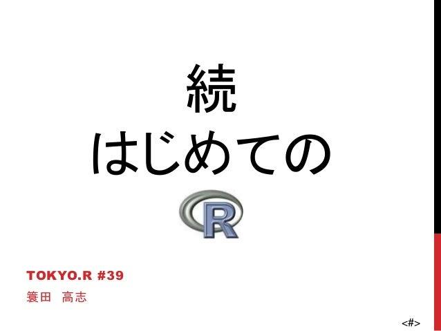Tokyo r39 beginner