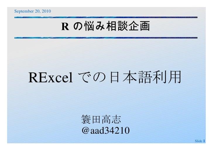 R の悩み相談企画 RExcel での日本語利用 簑田高志 @aad34210