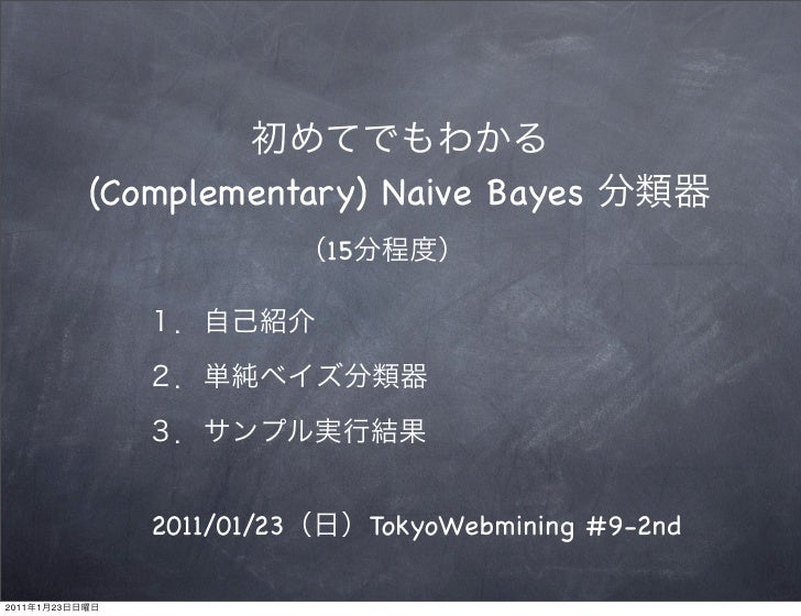 (Complementary) Naive Bayes                                15                   2011/01/23        TokyoWebmining #9-2nd201...