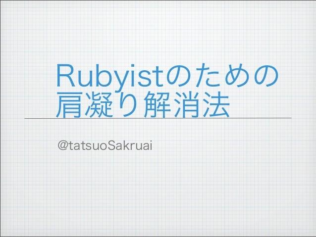 Rubyistのための 肩凝り解消法 @tatsuoSakruai