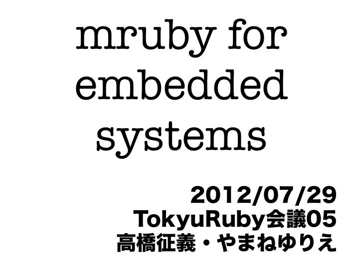 mruby for embedded systems