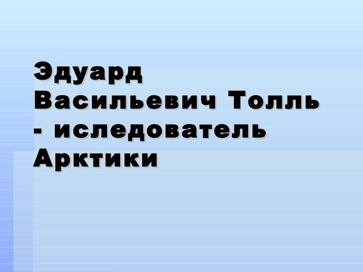 Эдуард Васильевич Толль - иследователь Арктики