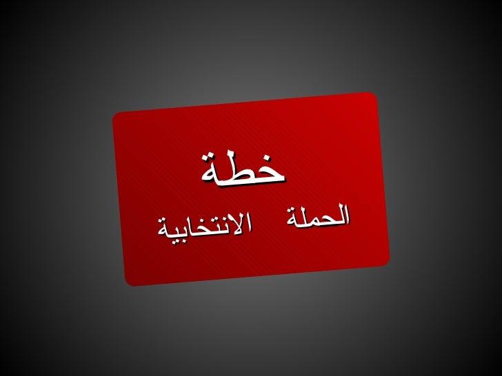 Toma  Jordan Plan  Arabic للعرض