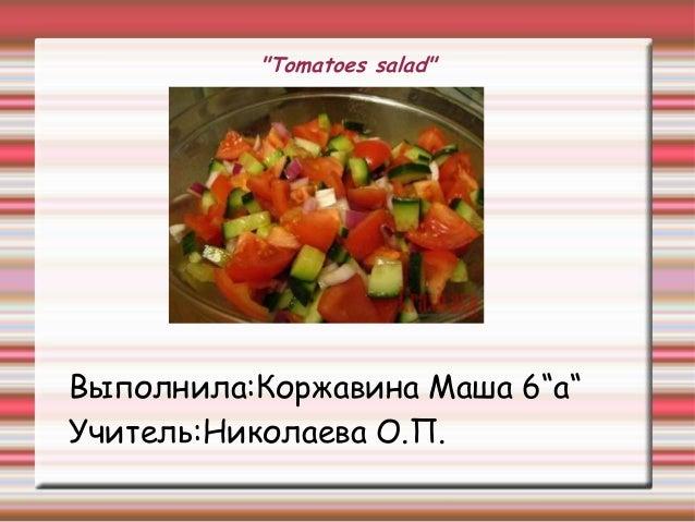 """""""Tomatoes salad""""Выполнила:Коржавина Маша 6""""а""""Учитель:Николаева О.П."""