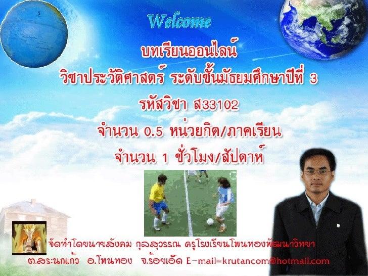 ประวัติศาสตร์ไทยสมัยธนบุรี