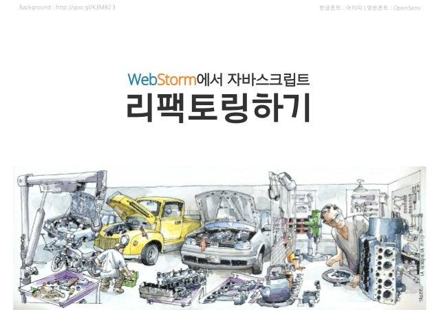 [Toolcon2014] WebStorm에서 자바스크립트 리팩토링하기