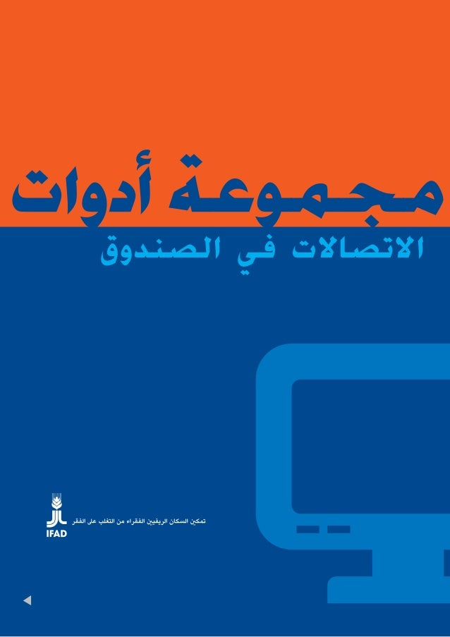 IFAD communications toolkit in Arabic