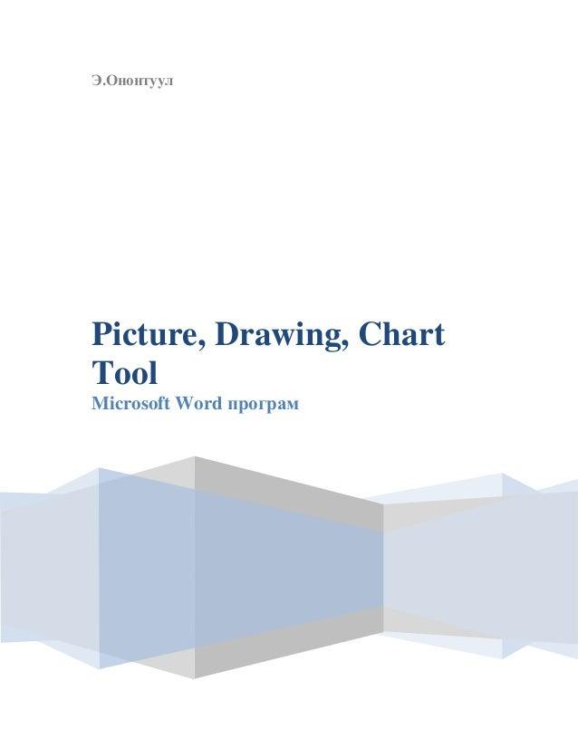 Э.Ононтуул  Picture, Drawing, Chart Tool Microsoft Word програм
