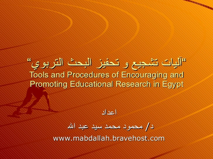 Tools of encouraging and promoting educational research
