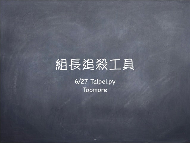 組長追殺工具 6/27 Taipei.py Toomore 1 113年6月27⽇日星期四