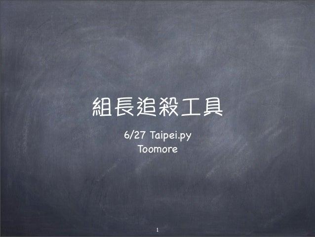 Toomore 20130627 Taipei.py