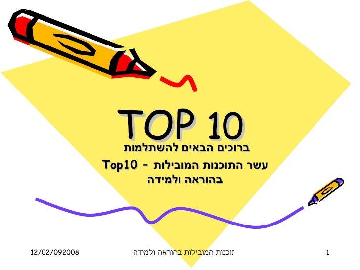 TOP  10 ברוכים הבאים להשתלמות  Top10  –  עשר התוכנות המובילות בהוראה ולמידה
