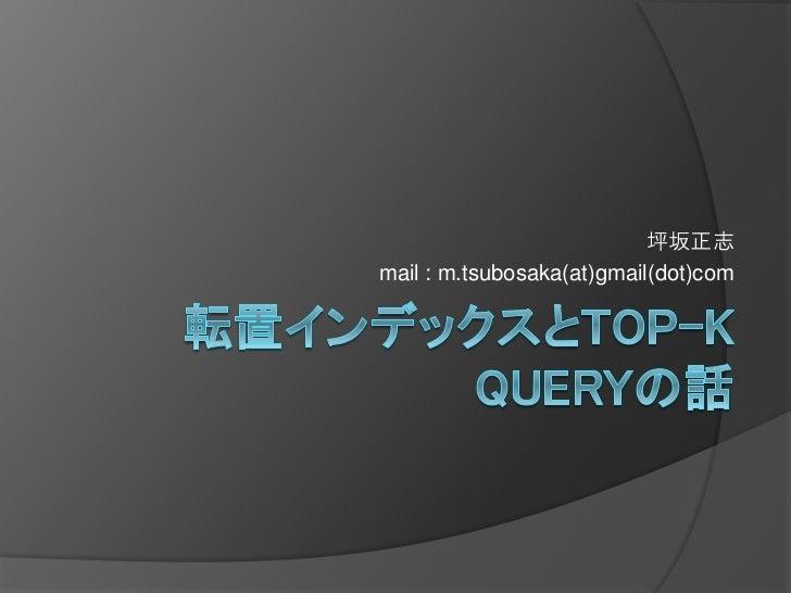 転置インデックスとTop k-query