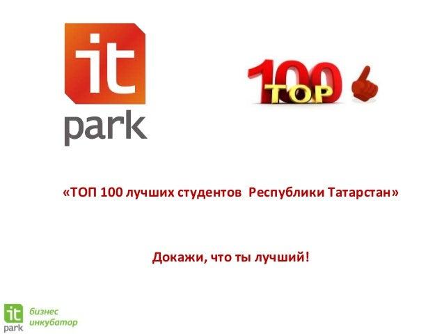 «ТОП 100 лучших студентов Республики Татарстан»  Докажи, что ты лучший!