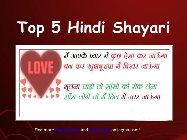 Top 5 Hindi Shayari  Find more Hindi Shayari and Hindi Jokes on jagran.com!