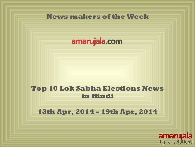 News makers of the Week Top 10 Lok Sabha Elections News in Hindi 13th Apr, 2014 – 19th Apr, 2014