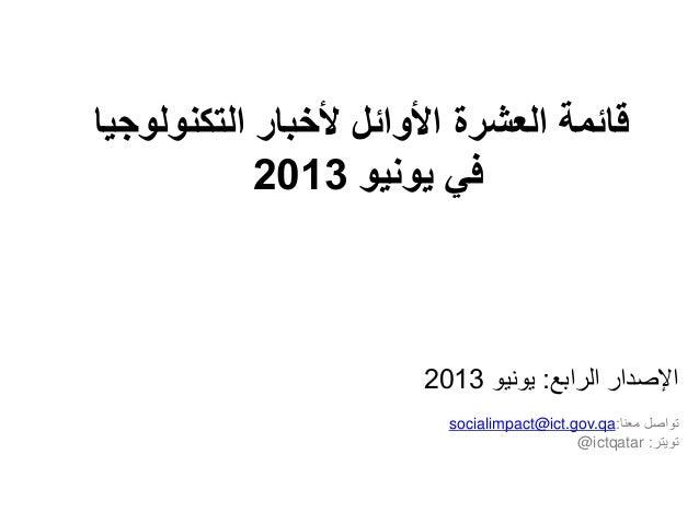 قائمة العشرة الأوائل لأخبار التكنولوجيا في يونيو 2013
