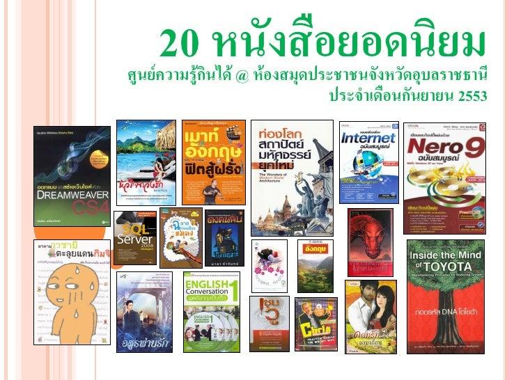 20 หนังสือยอดนิยมศูนย์ความรู้กนได้ @ ห้องสมุดประชาชนจังหวัดอุบลราชธานี             ิ                              ประจาเดื...