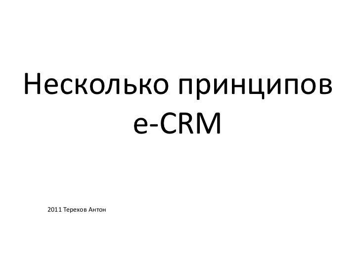 Несколько принципов e-CRM<br />2011 Терехов Антон<br />