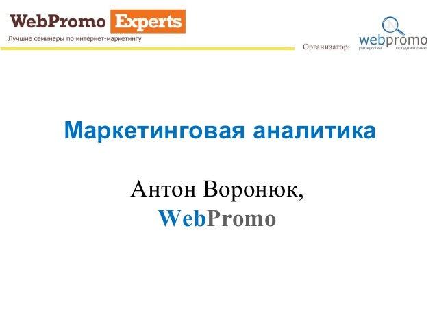 Маркетинговая аналитика Антон Воронюк, WebPromo