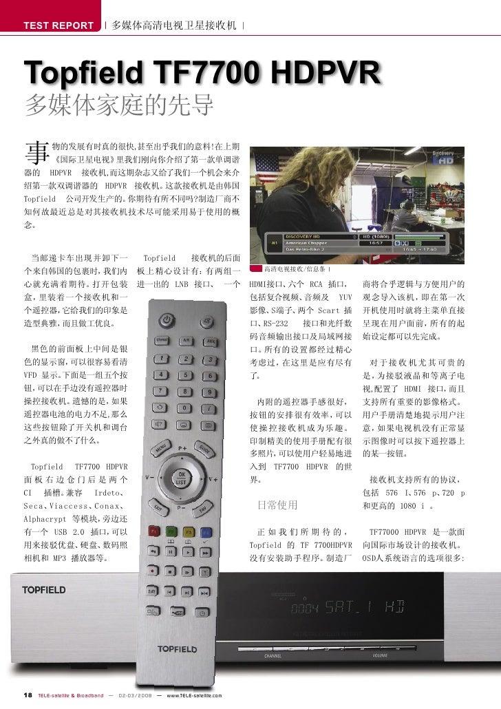 TEST REPORT                  多媒体高清电视卫星接收机    Topfield TF7700 HDPVR 多媒体家庭的先导 事 器的          物的发展有时真的很快,甚至出乎我们的意料!在上期         ...