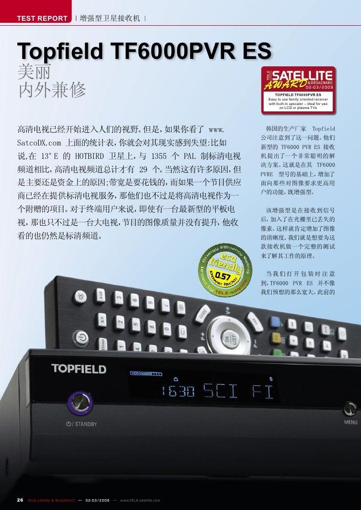TEST REPORT                  增强型卫星接收机    Topfield TF6000PVR ES 美丽 内外兼修                                                     ...
