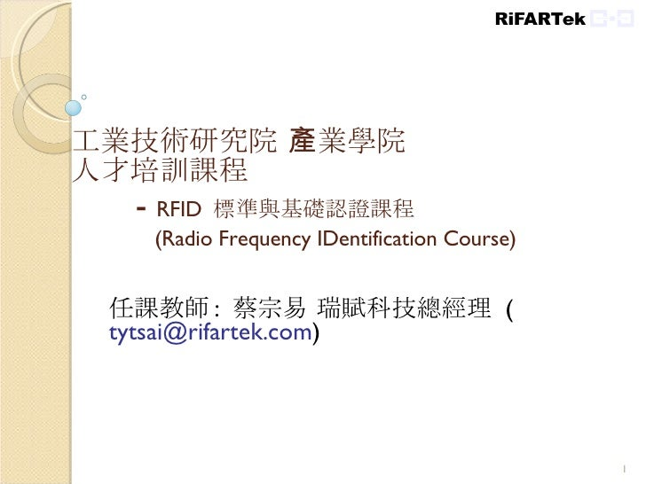 RFID Certificate Course - Course Outline