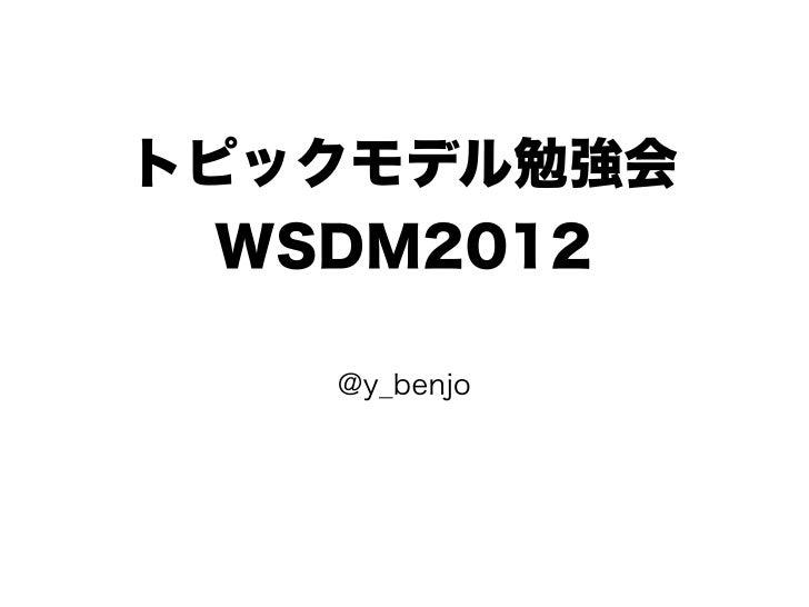 トピックモデル勉強会  WSDM2012   @y_benjo