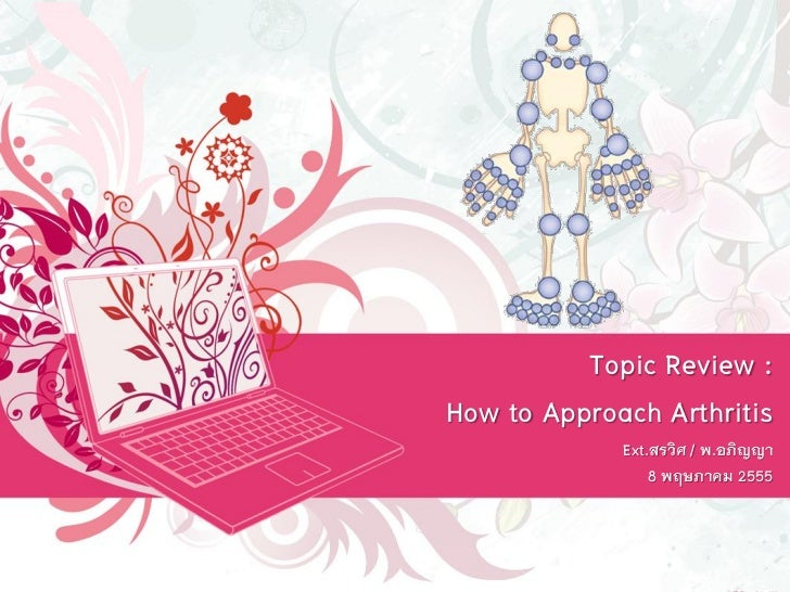 Topic Review :How to Approach Arthritis             Ext.สรวิศ / พ.อภิญญา                 8 พฤษภาคม 2555