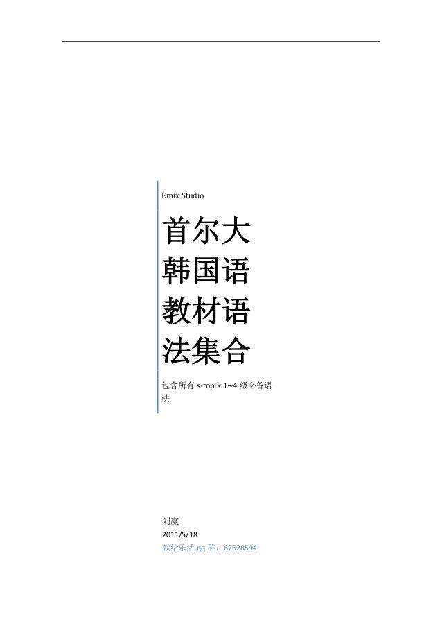 Emix Studio 首尔大 韩国语 教材语 法集合 包含所有 s-topik 1~4 级必备语 法 刘赢 2011/5/18 献给乐活 qq 群:67628594