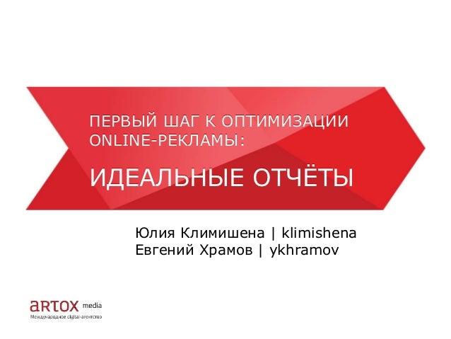 Презентация к выступлению на TopMarketing2012_18.10.2012