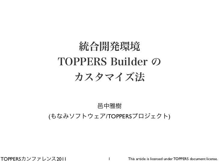 統合開発環境TOPPERS Builderのカスタマイズ法