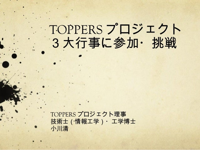 Toppers Project 3 major events.