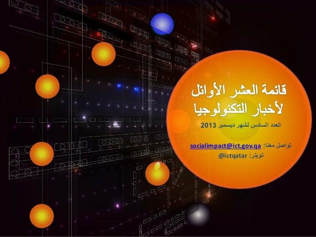 العدد السادس لشهر ديسمبر 3102  تواصل معنا: socialimpact@ict.gov.qa تويتر: @ictqatar