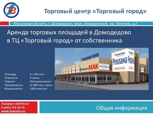 Торговый центр «Торговый