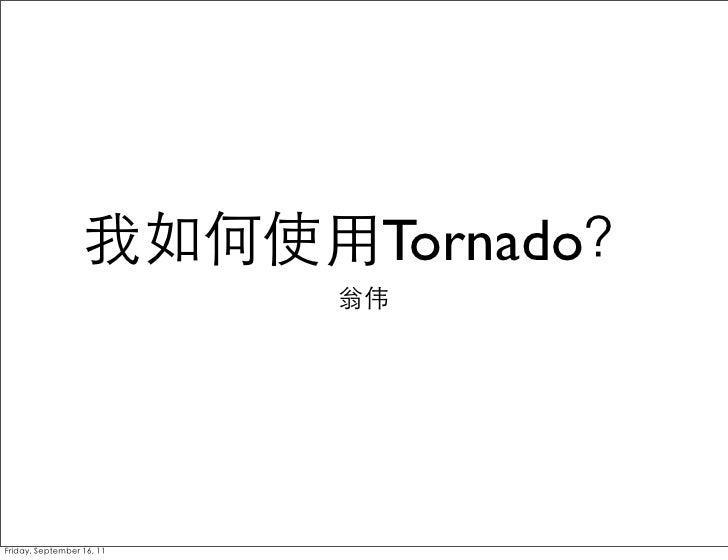 我如何使用Tornado?                           翁伟Friday, September 16, 11