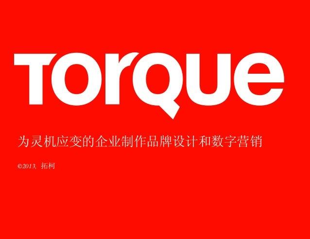 1 P © 2012 Torque Ltd.167 N. Racine Avenue, Suite 2 » Chicago, IL 60607 » 312 421 7858 » www.torquelaunch.com为灵机应变的企业制作品牌...