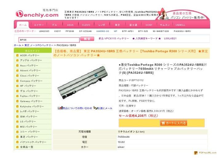 東芝 Toshibapa3524 u 1bas 互換バッテリー【toshiba portege r300 シリーズ用】